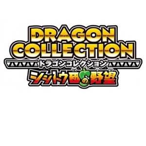 ドラゴンコレクション / Dragon Collection  (2013)
