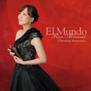 南 里沙 (Risa Minami) アルバム『El Mundo』